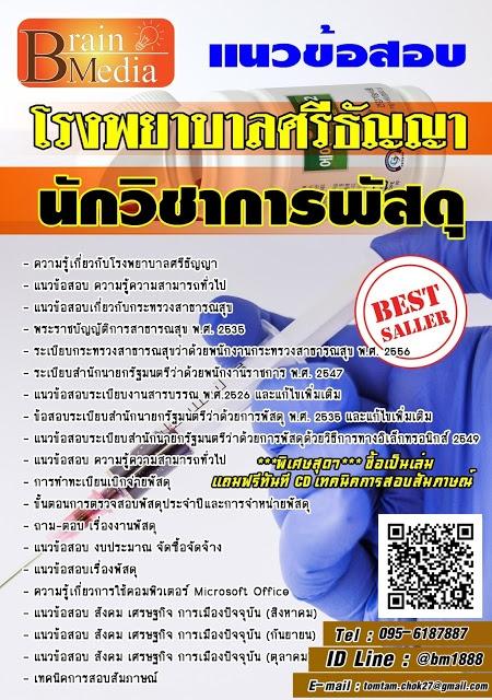 แนวข้อสอบ นักวิชาการพัสดุ โรงพยาบาลศรีธัญญา
