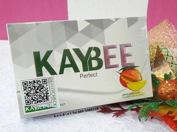Kaybee Perfect เคบีเพอร์เฟค สารสกัดจากมะม่วงแอฟริกัน ขนาด30แคปซูล 720 บาท