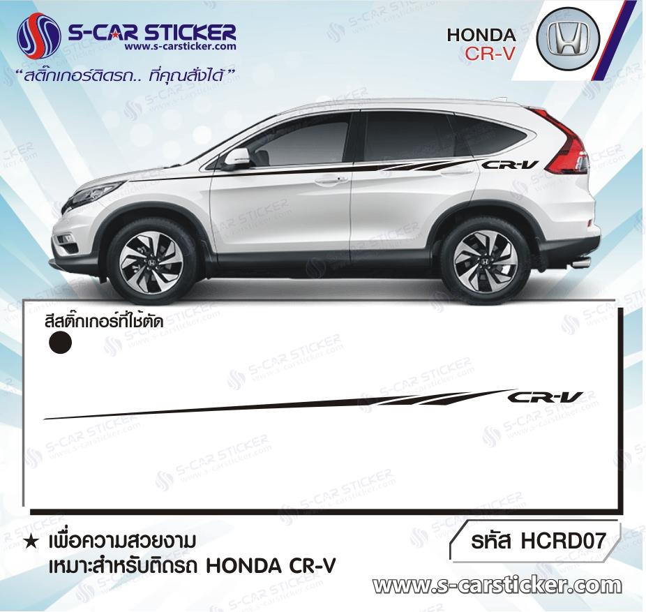 ลายรถ Honda CR-V