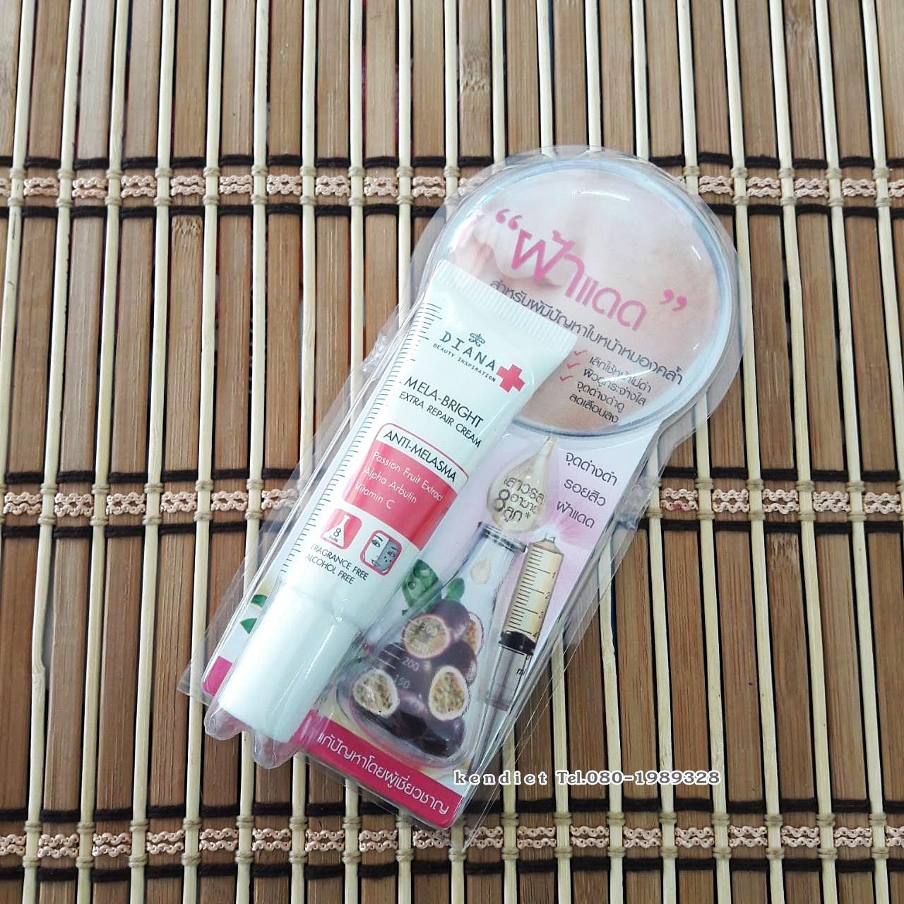 ไดอาน่า พลัส เมลา-ไบรท์ เอ็กซ์ตร้า รีแพร์ ครีม Diana Mela-Bright Extra Repair Cream ลดจุดด่างดำ รอยสิว ฝ้าแดด