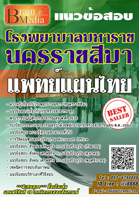โหลดแนวข้อสอบ แพทย์แผนไทย โรงพยาบาลมหาราชนครราชสีมา