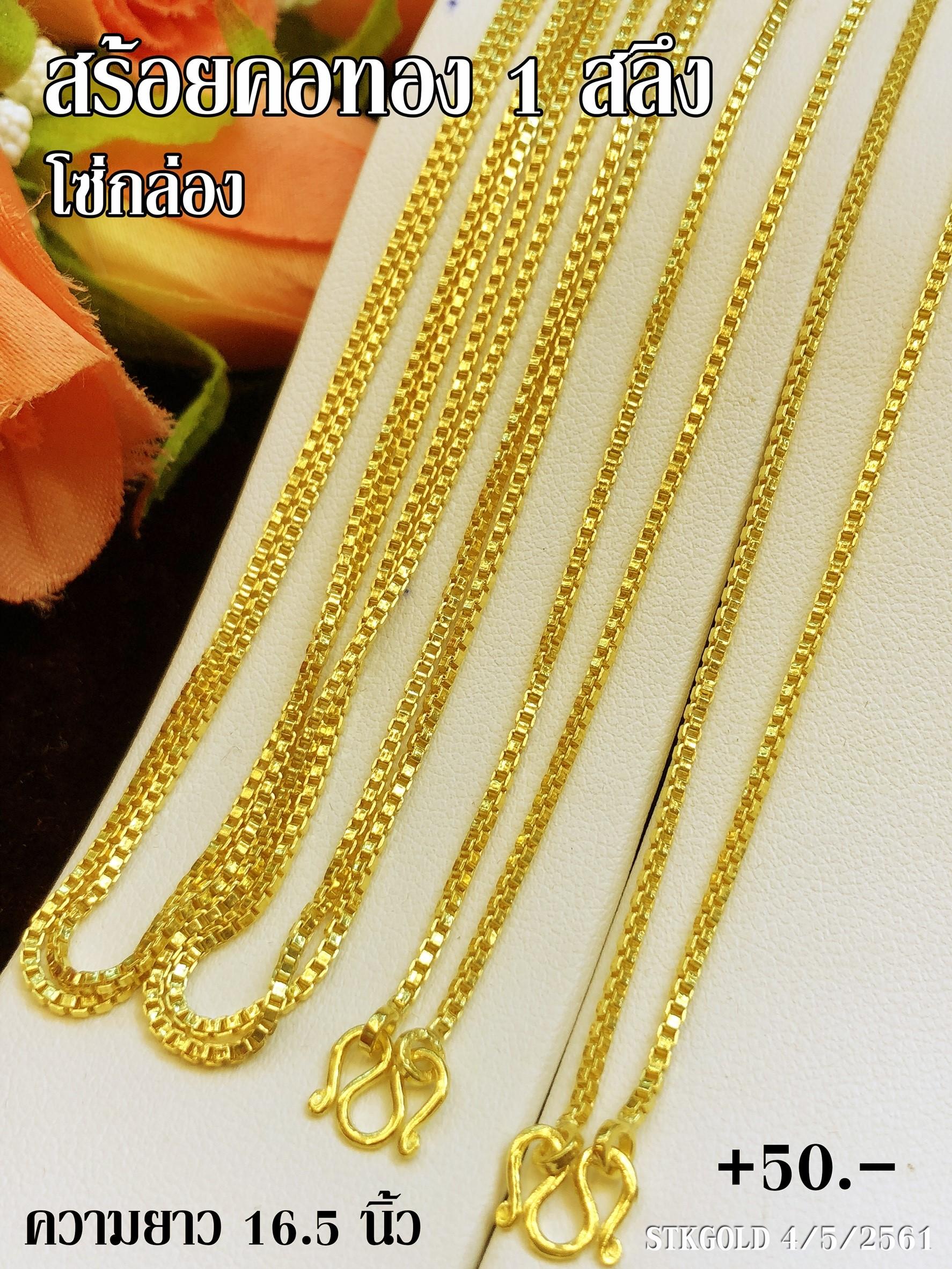 สร้อยคอทองแท้ 96.5% โซ่กล่อง หนัก 1 สลึง (3.8 กรัม) ยาว 16.5 นิ้ว