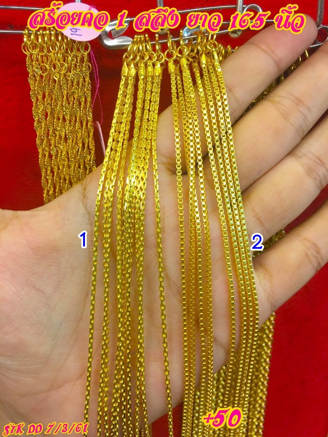 สร้อยคอทองแท้ 96.5% ลายโซ่ฝั่ง หนัก 1 สลึง (3.8 กรัม)