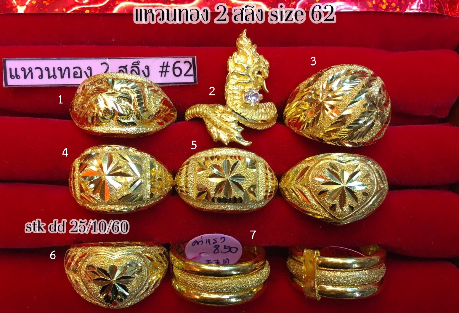 แหวนทองแท้ 96.5% หนัก 2 สลึง size 62