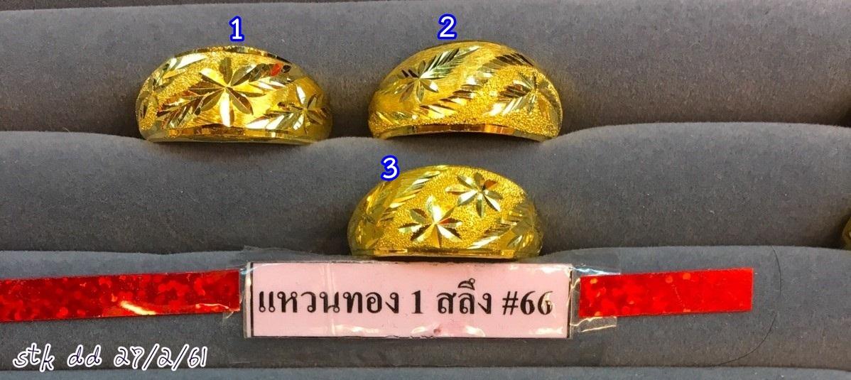 แหวนทองแท้ 96.5 % หนัก 1 สลึง (3.8 กรัม) #66