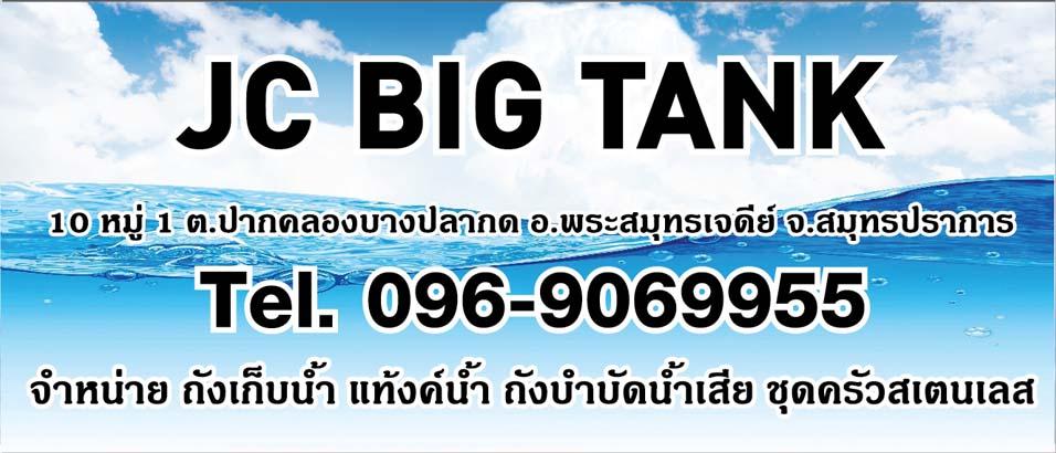 JC BIG TANK