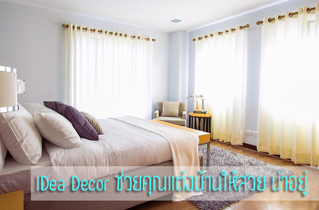ตกแต่งบ้านสวย ด้วย Idea Decor