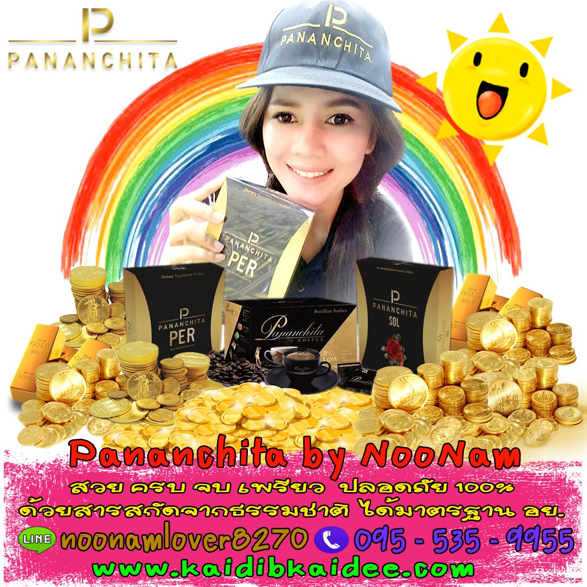 Pananchita coffee กาแฟอาราบิก้า เกรดพรีเมี่ยม รีวิวแน่นๆ คุณภาพเน้นๆ