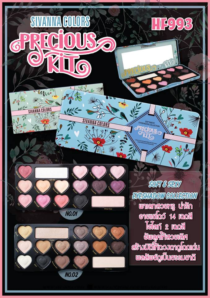 Sivanna Colors Precious Kit Soft&Sexy Eyeshadow Collection HF993 ทาตาซีเวียน่าพาเลทคัลเลอร์พรีเซียสคิท