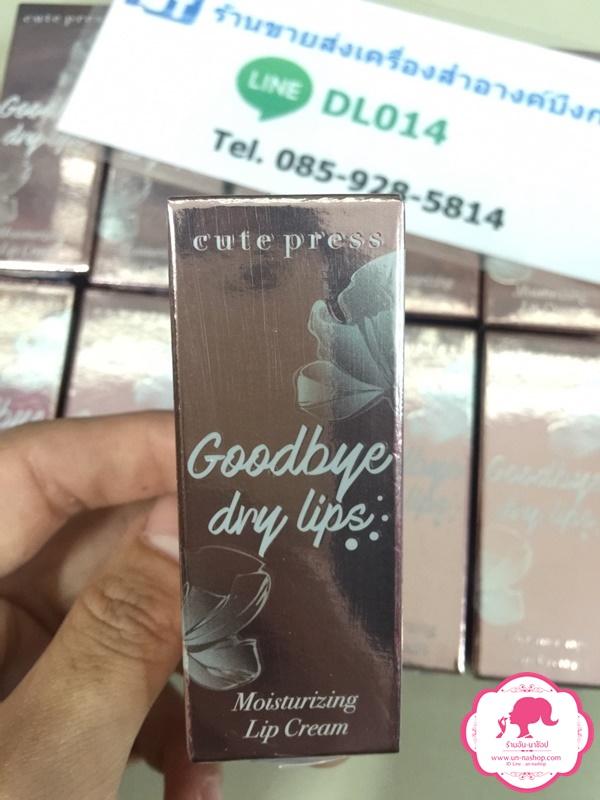 Cute Press Goodbye Dry Lips Moisturizing Lip Cream คิวท์เพรส กู๊ดบาย ดราย ลิปส์ มอยเจอร์ไรซิ่ง ลิป ครีม