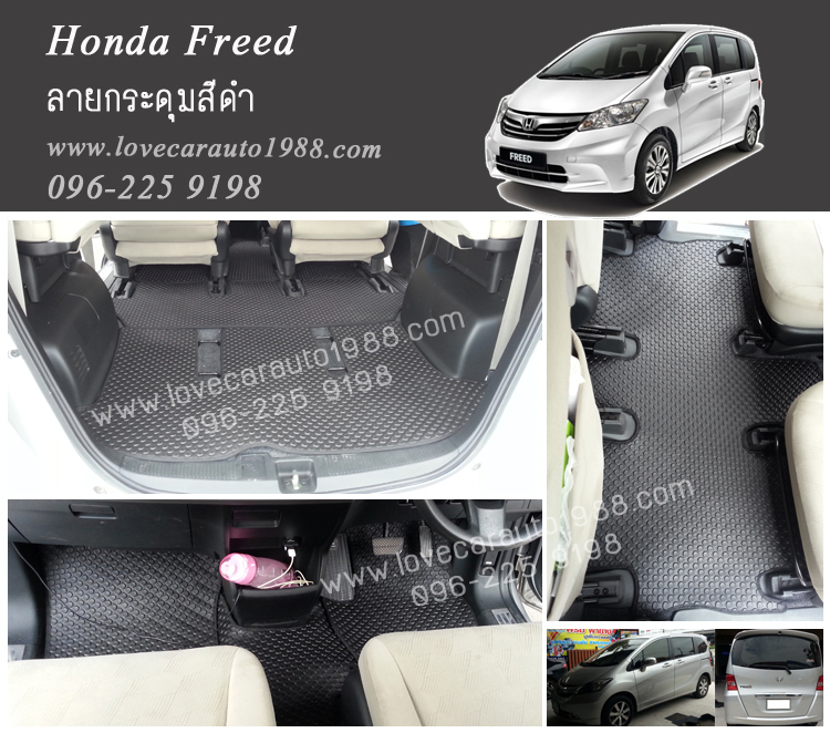 ยางปูพื้นรถยนต์ Honda Freed ลายกระดุมสีดำ