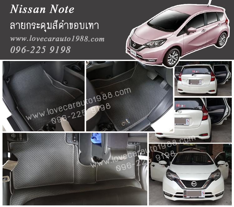 ยางปูพื้นรถยนต์ Nissan Note ลายกระดุมสีดำขอบเทา