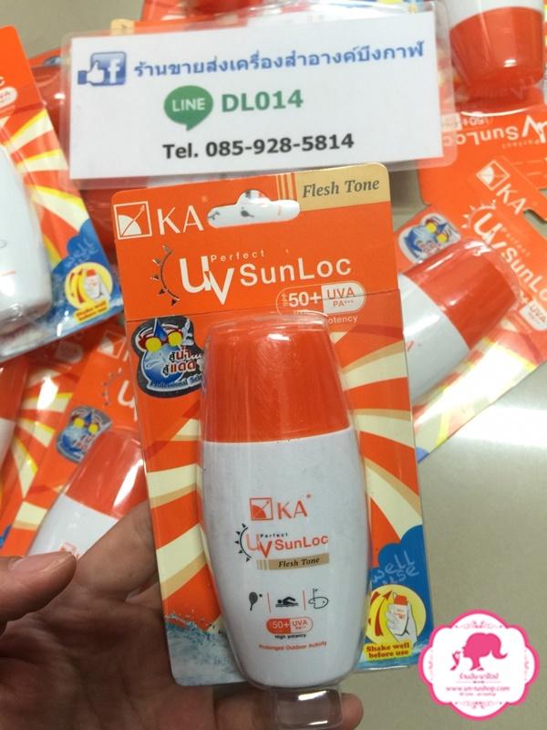 KA UV Perfect SunLoc SPF 50+ PA+++ เค.เอ. ยูวี เพอร์เฟค ซันล็อค เอสพีเอฟ50+ พีเอ+++