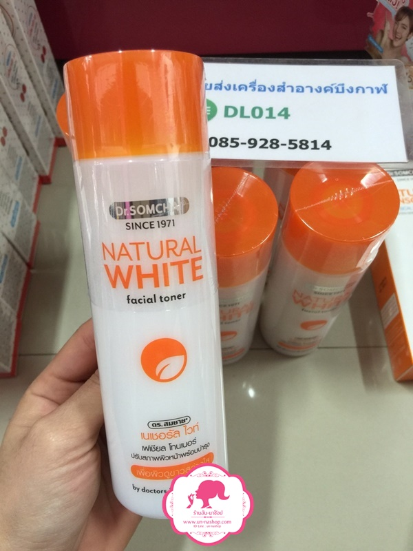 Dr. Somchai Natroral White Facial Toner ดร.สมชาย เนเชอรัล ไวท์ เฟเชียล โทนเนอร์