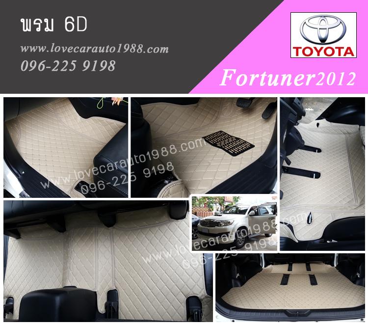 พรม 6D Toyota Fortuner2012 สีครีม