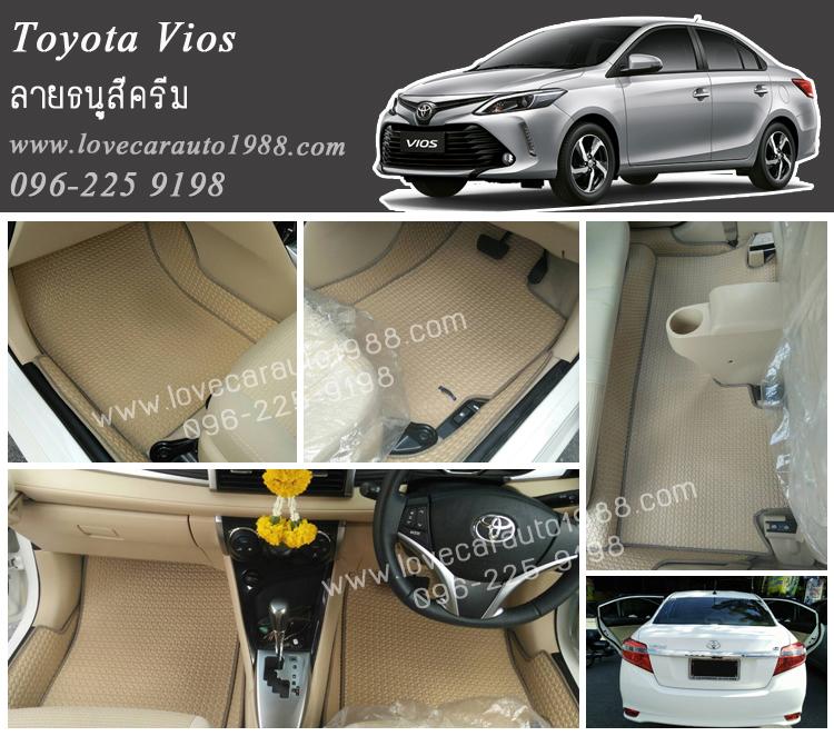 ยางปูพื้นรถยนต์ Toyota Vios 2016 ลายธนูสีครีม