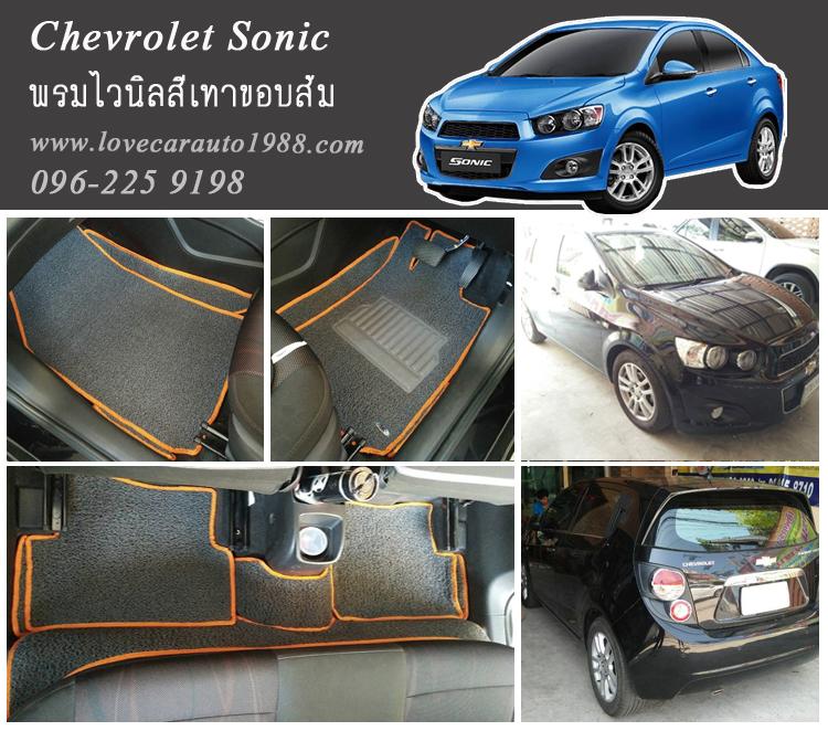 พรมไวนิลดักฝุ่น Chevrolet Sonic สีเทา ขอบส้ม