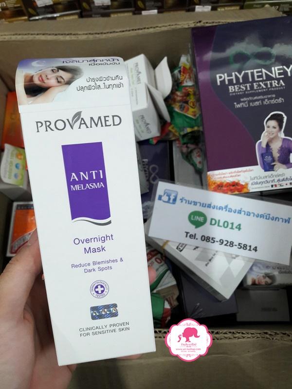 Provamed Anti Melasma Overnight Mask โปรวาเมด แอนตี้ เมลาสม่า โอเวอร์ไนท์ มาส์ก