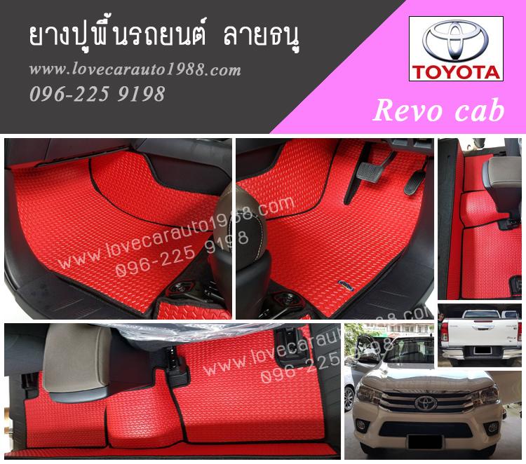 ยางปูพื้นรถยนต์ Toyota revo cab ลายธนูสีแดงขอบดำ