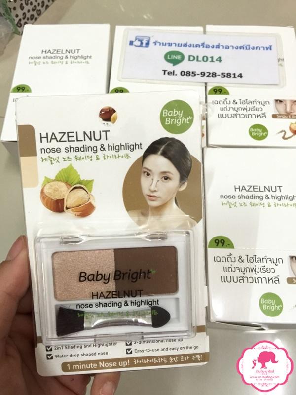 Baby Bright Hazelnut Nose Shading & Highlight เบบี้ไบร์ท ฮาเซลนัท โนสเฉดดิ้งแอนด์ไฮไลท์