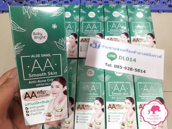 Aloe Snail AA Smooth Skin Anti-Acne Cream SPF50 PA+++ อโล สเนล เอเอ สมูท สกิน เเอนตี้-เอคเน่ ครีม