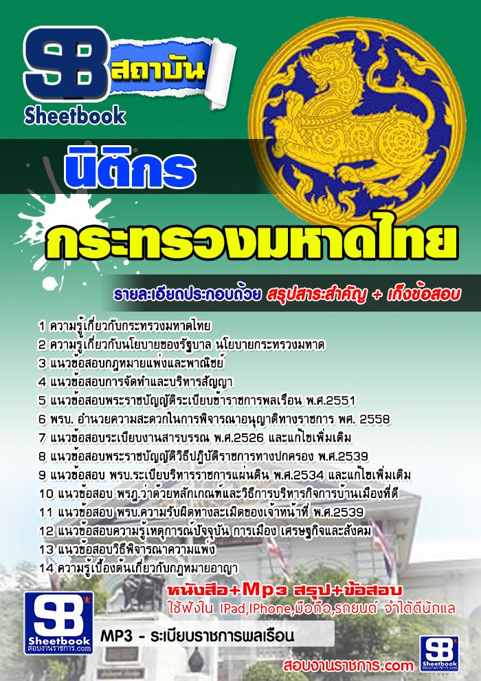 สรุปแนวข้อสอบ ตำแหน่งนิติกร สำนักงานปลัดกระทรวงมหาดไทย (สป.มท)