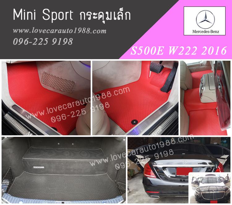 ยางปูพื้นรถยนต์ Benz S500E W222 2016 ลายกระดุมเล็กสีแดง ท้ายดำ