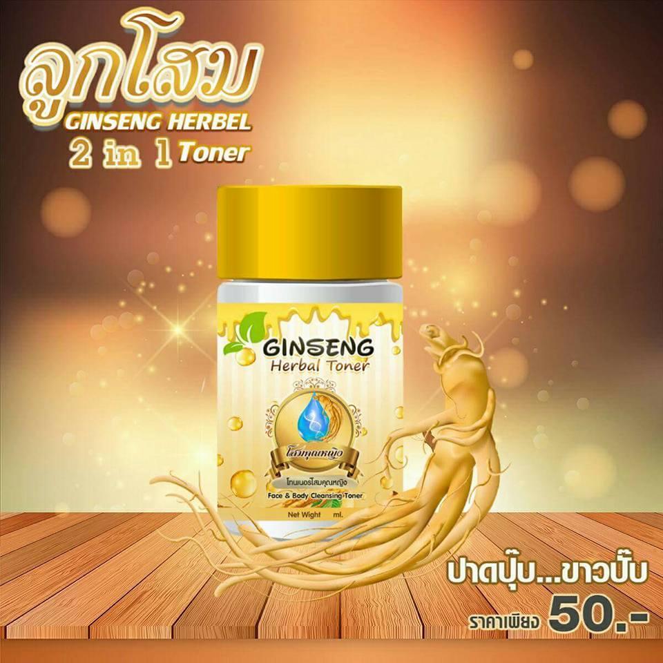 Ginseng Herbal Toner โทนเนอร์โสมคุณหญิง