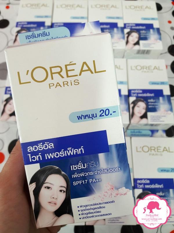 L'OREAL PARiS White Perfect Serum Cream SPF17 PA++ ลอลิอัล ปารีส เพอร์เฟค