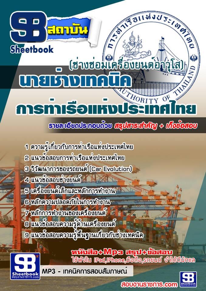 รวมแนวข้อสอบ ช่างเทคนิค(ช่างซ่อมเครื่องยนต์อาวุโส)การท่าเรือแห่งประเทศไทย