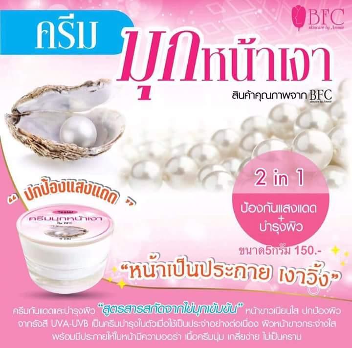 BFC Pearl Cream Aura Cream ครีมมุกหน้าเงา ครีมบำรุงผิว หน้าเงา