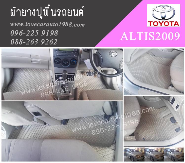 พรมรถยนต์ Toyota Altis 2009 ลายกระดุมสีครีม