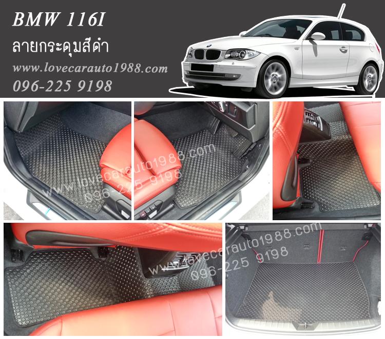 ยางปูรถยนต์ BMW 166i พื้นลายกระดุมสีดำ