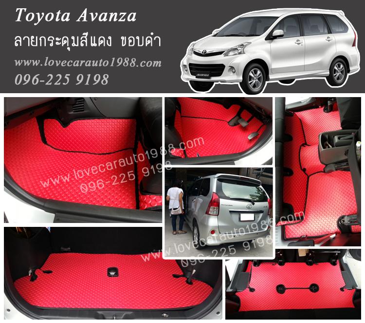 ยางปูพื้นรถยนต์ Toyota Avanza 2012 ลายกระดุมสีแดง ขอบดำ