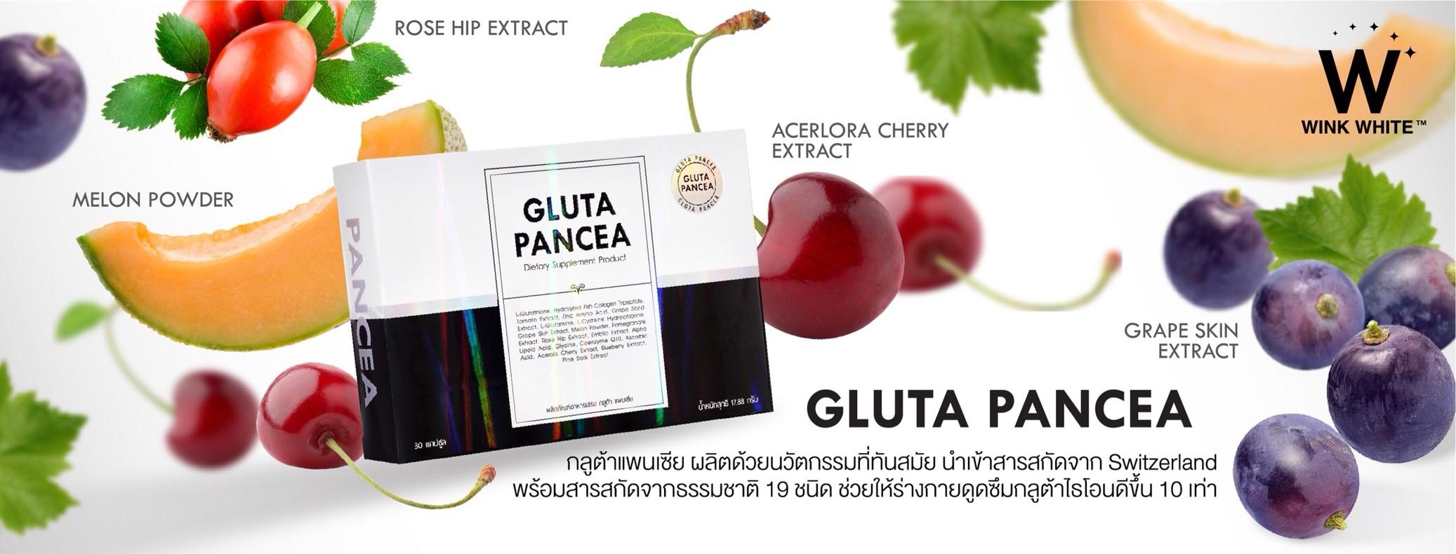กลูต้าแพนเซีย Gluta Pancea
