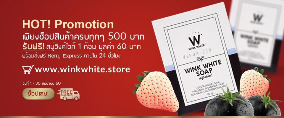 WINKWHITE PROMOTION โปรโมชั่นสุดคุ้มที่สุด วิงค์ไวท์