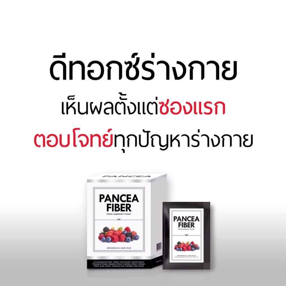 Pancea Fiber แพนเซียไฟเบอร์
