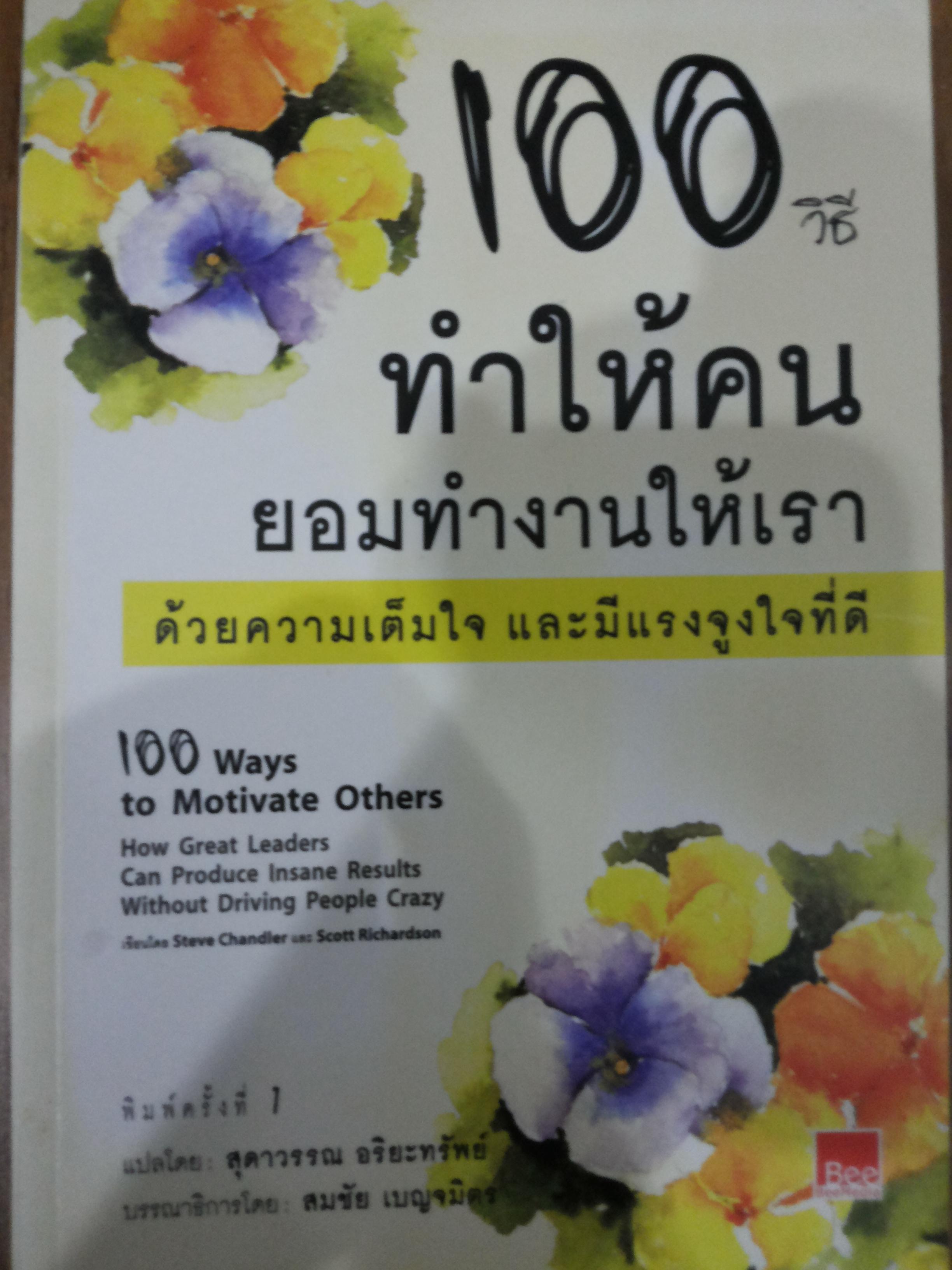 100วิธี ทำให้คนยอมทำงานให้เรา