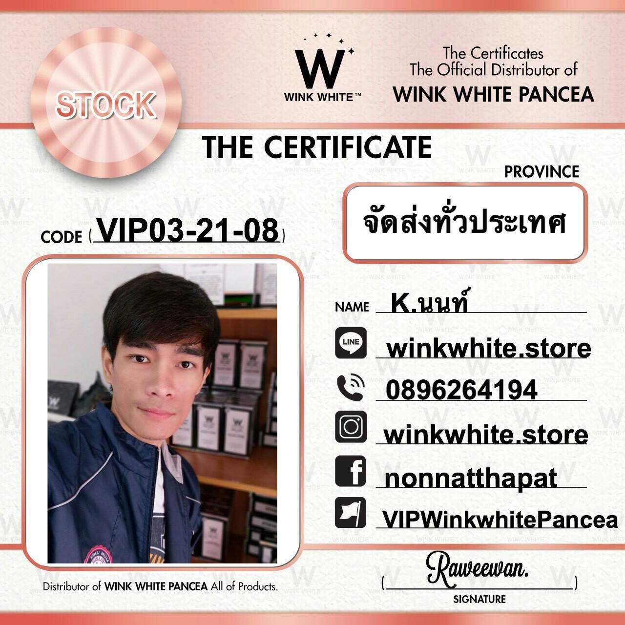 ตัวแทนจำหน่าย WINKWHITE VIP03-218