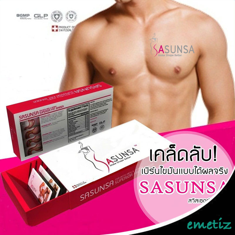 ผลิตภัณฑ์ลดน้ำหนัก SASUNSA, ซาซันซ่า