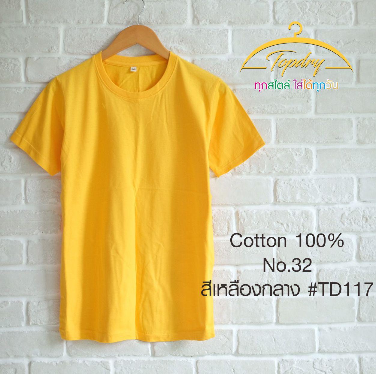 เสื้อยืด คอกลม แขนสั้น สีเหลืองกลาง