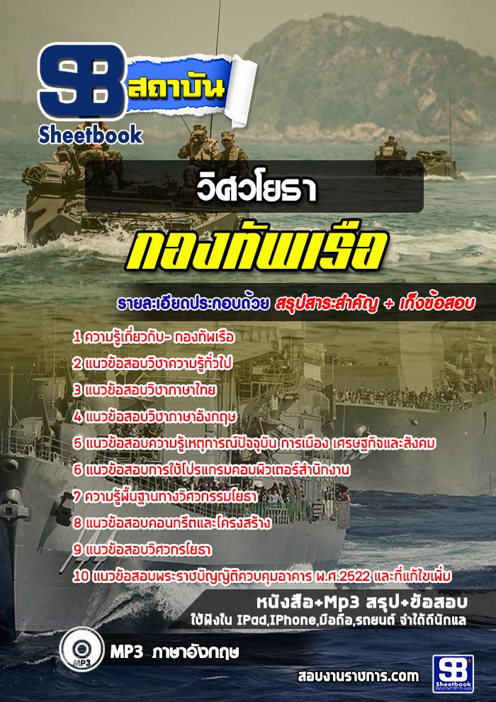 วิศวโยธา กองทัพเรือ