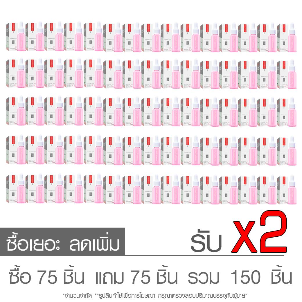 ซื้อเยอะ ลดเพิ่ม - เซรั่มหน้าเด็ก Young Serum ซื้อ 75 แถม 75 รับเลย 150 ชิ้น ในราคาสุดพิเศษ