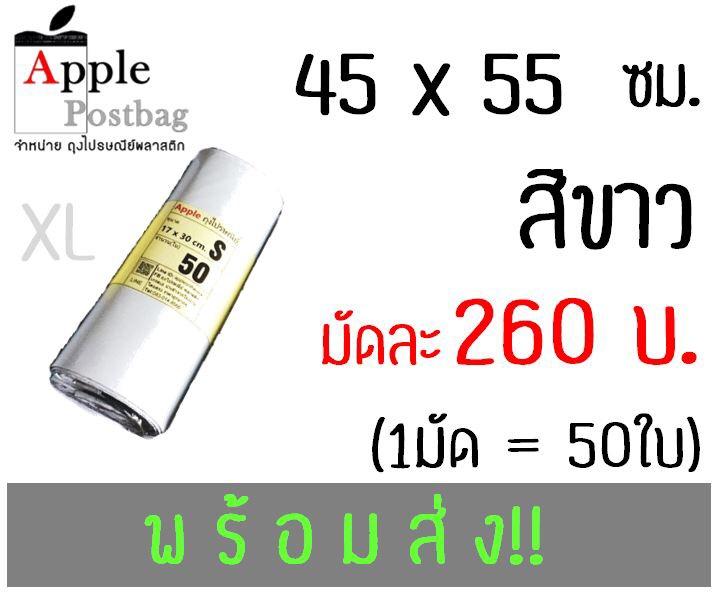 ถุงไปรณีย์พลาสติกมีแถบกาว ขนาด45x55ซม.