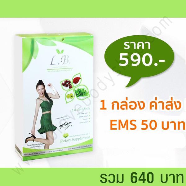 LB9 - อาหารเสริมลดน้ำหนัก lb ต้นหอม