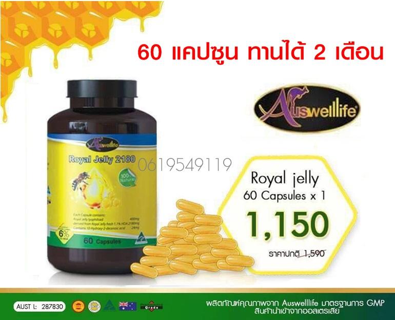 นมผึ้งขนาด 60แคปซูล (1กระปุก)