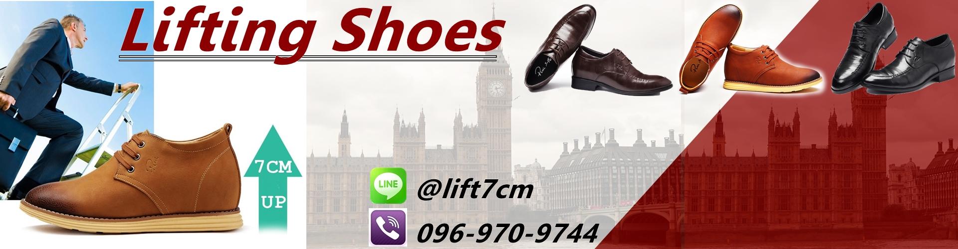 Lifting Shoes รองเท้าเสริมส้น เสริมบุคลิกภาพ 7CM
