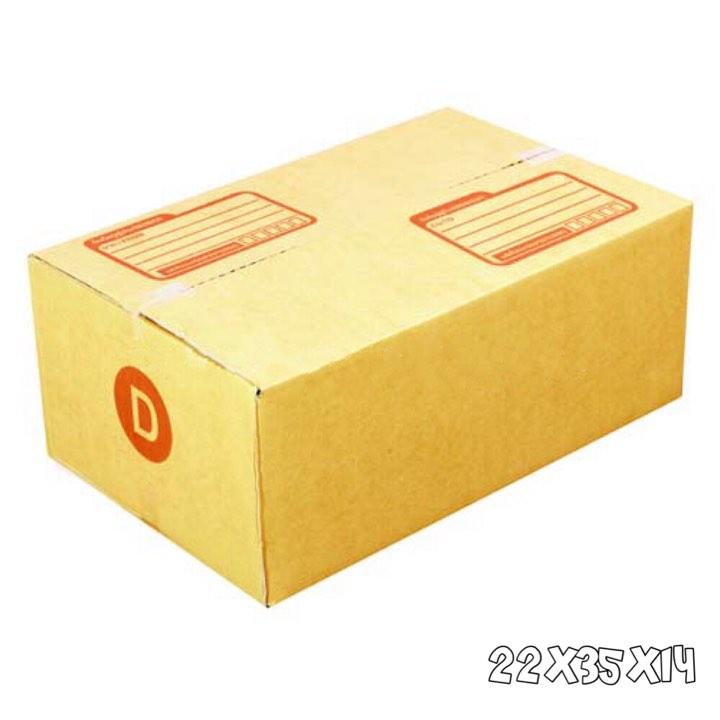 กล่องไปรษณีย์ฝาชน เบอร์D **ขนาด22x35x14** (รวมค่าจัดส่ง)