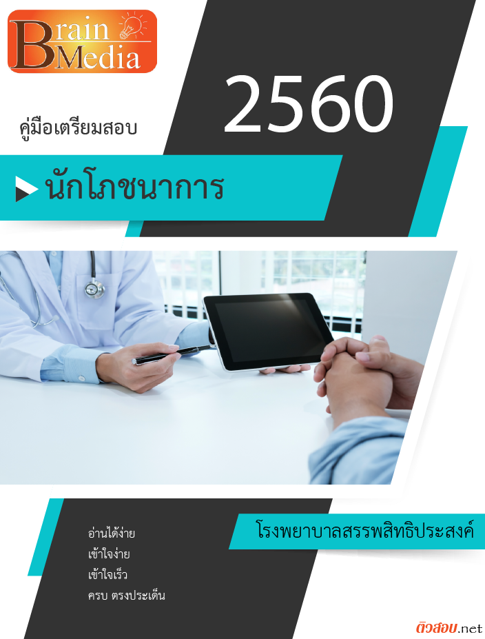 เฉลยแนวข้อสอบ นักโภชนาการ โรงพยาบาลสรรพสิทธิประสงค์