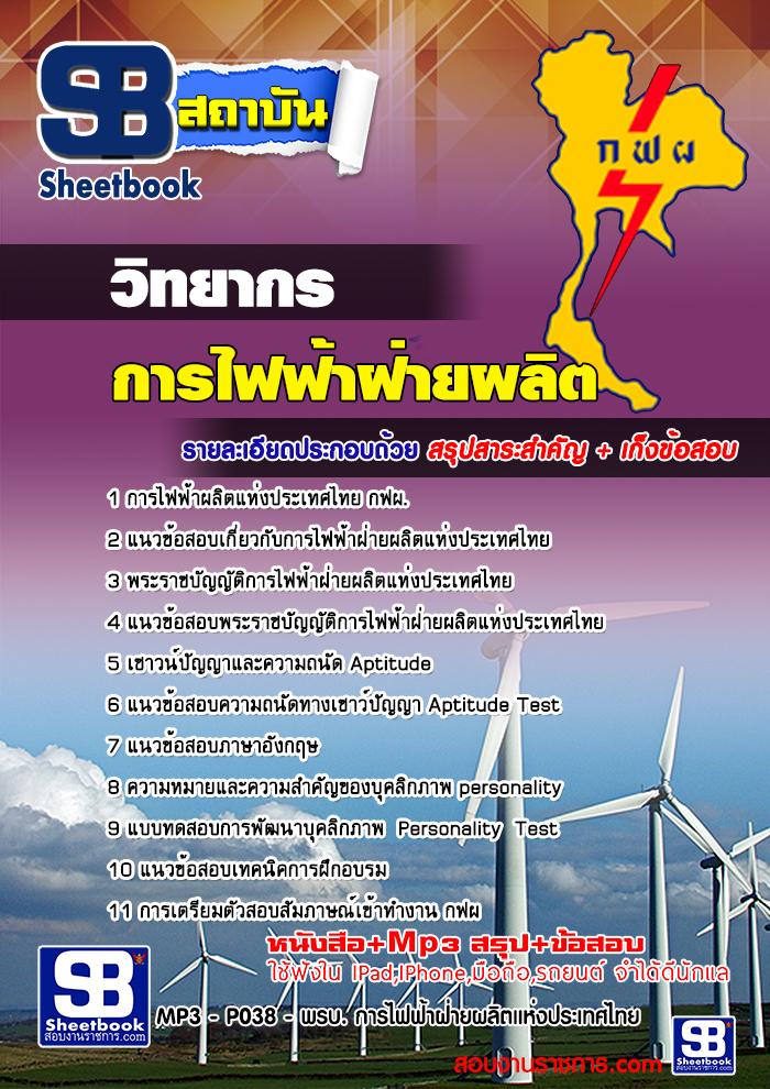 แนวข้อสอบวิทยากร กฟผ.การไฟฟ้าผลิตแห่งประเทศไทย [พร้อมเฉลย]
